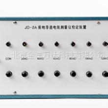 接地导通电阻测量仪检定装置价格 JD-2A