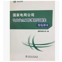 新书上市:国家电网公司电力安全工作规程习题集 配电 线路 变电 部分 (含1DVD-ROM)