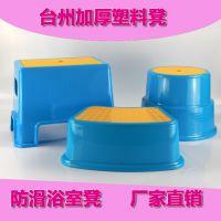 台州塑料制品厂家直销 加厚浴室凳防滑多功能小胶凳