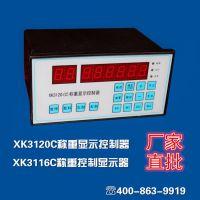 XK3120C包装仪表称重控制仪普司顿仪表咨询电话4008639919