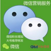 微信微博点赞、投票、刷粉、公号转直发