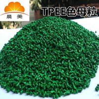 绿色TPEE色母_TPEE弹性体色种_分析客户产品提供针对性技术方案