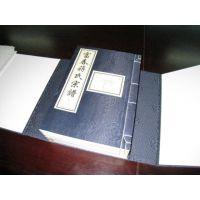 哪里能印刷家谱 杭州家谱印刷价格、厂家