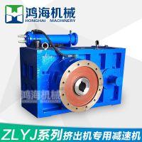 ZLYJ系列精密磨齿推力轴承塑料橡胶挤出机专用硬齿面齿轮减速机