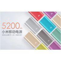 MIUI/小米官方原装正品 5200毫安移动电源 三星苹果手机充电宝