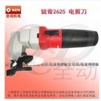 锐奇 KEN 2625 电剪刀 电动剪 铁皮剪 正品 特价 含税价