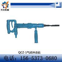 QCZ-1 煤矿矿井气动冲击钻 多功能多钻头冲击钻 矿用冲击钻
