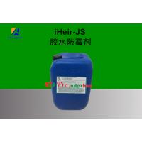 广州艾浩尔胶水防霉剂iHeir-JS特价大量批发处理