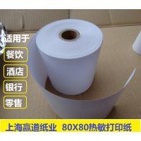 热敏纸厂家直销,热敏打印纸80X80,酒店餐饮前台打印纸80mm