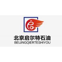 北京启尔特石油科技有限公司