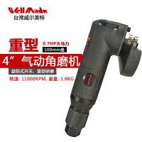 台湾进口WellMade品牌4寸气动角磨机100磨光机重型气动砂轮机WG-8401