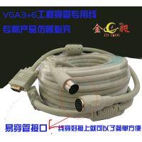 金昶 3 6VGA工程线VGA线免焊头易穿管工程专用线20米厂家货源