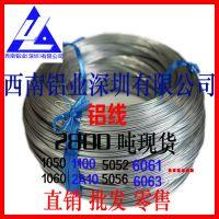 供应西南铝2a11铝线 国标环保半硬铝线现货 日本往友进口铝线