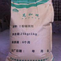 重庆高和厂家低价直供干粉道钉锚固剂 可全国发货