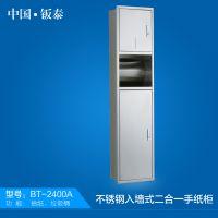 中国·钣泰不锈钢嵌入式二合一手纸柜BT-2400A