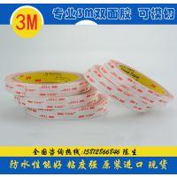 3M4945双面胶 3MVHB汽车海棉泡棉胶 超强力粘力 耐高温 防水 3m