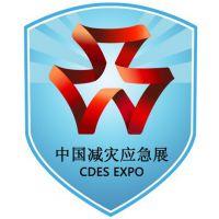 2017北京国际防灾减灾应急产业博览会