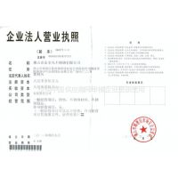 营业执照副本影印件