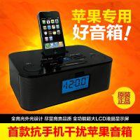 供应苹果手机音箱iphone音箱ipod迷你音响电子闹钟时间显示收音机