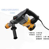 30精品电锤 两用电锤电镐 适用于各类家装 坚固耐用