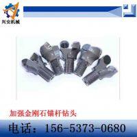 济宁兴安厂家直销 供应金刚石钻头,加强型金刚石锚杆钻头