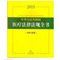 [法律书]2015医疗法律法规全书_含相关政策_医疗法律法规书籍