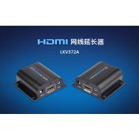 LKV372A HDMI延长器带红外 网线自适应 双绞线传输器厂家直销