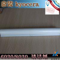京瓷 KM6030/8030 复印机优质清洁纸 保证足米 经信出品 必出精品