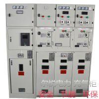 10kV充气式负荷开关柜GFS24-12