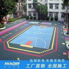 内蒙古省篮球场地厂家-妙尔品牌