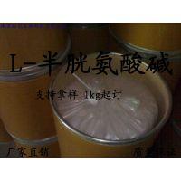 食用级L-半胱氨酸碱生产厂家