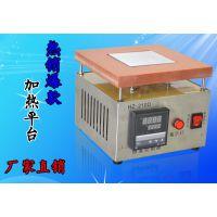 加热平台厂家直销HZ-210D数显恒温100*100加热平台、电木板焊锡台