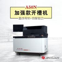 津元全自动加强型开槽机A50N