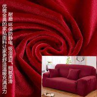 茂顺纺织厂家直销沙发布高弹力绒 进口金光绒 144F反光窗帘提花压花绒布料
