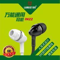 智能手机耳机批发 兰士顿入耳耳机 苹果耳机 时尚面条耳机IN22