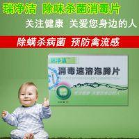 家有小孩子消毒家用除味84 消毒片批/消毒柜/消毒水/衣物卫生间厨房 漂白杀菌