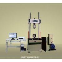 MEP-1000微机控制动静万能疲劳试验机