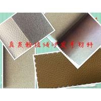 真皮粉植绒沙发面料 仿真皮合成革 人造皮革 装饰材料、植绒加工
