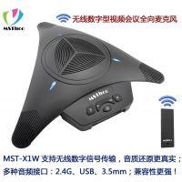 2.4G无线-美源MST-X1W360收音/视频会议全向麦克风/手机全向麦/无线 USB 3.5