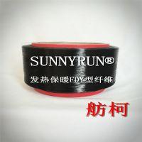sunnyrun、保暖纤维、蓄热纤维、热感纱线、发热丝、75D/72F