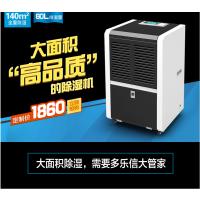 供应崇左多乐信低温除湿机DR-600L肉类冷库抽湿机