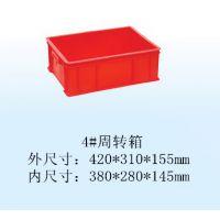 供应广西胶箱|塑料筐|南宁零件箱|物流箱