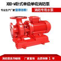 厂家批发供应上海铂曼 XBD-W卧式单级单吸消防泵