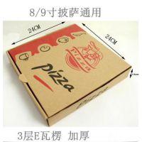北京披萨包装盒食品包装盒瓦楞纸盒