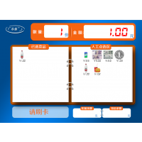 餐厅智能结算软件 智能管理收银系统