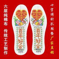十字绣鞋垫厂家批发鞋垫花样图案大全招代理
