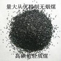 元泉环保无烟煤滤料 80%含量无烟煤 高强度无烟煤 现货直销低灰分 低水分
