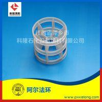 DN50阿尔法环填料 八四内弧环填料