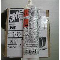 原装正品,3MDP490,日本环氧树脂,高强度胶水