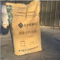 混凝土抗油剂 防氯离子渗透防水剂 泵送抗裂抗渗剂北京德瑞兴DRX-X3